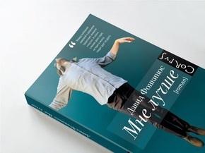 Купить книгу Мне лучше, автор Давид Фонкинос