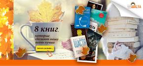 Купить книги для осеннего чтения