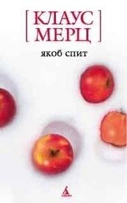Купить книгу Якоб спит, автор Клаус Мерц