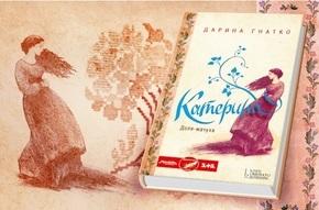 Купить книгу Катерина, автор Дарина Гнатко