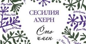 Купить книгу Сто имен, автор Сесилия Ахерн