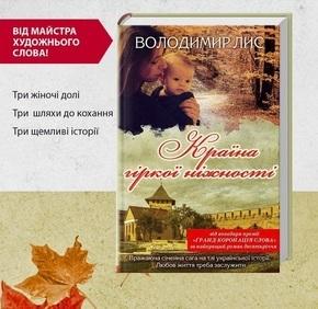 """Купить книгу """"Країна гіркої ніжності"""", автор Володимир Лис"""
