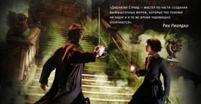 Купить книгу Кричащая лестница, автор Джонатан Страуд