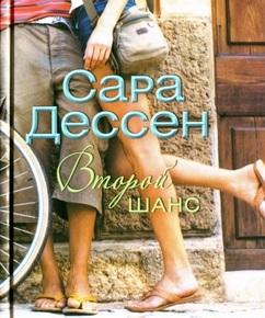 Купить книгу Второй шанс, автор Сара Дессен