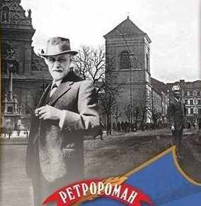 Купить книгу Візит доктора Фройда, автор Богдан Коломійчук