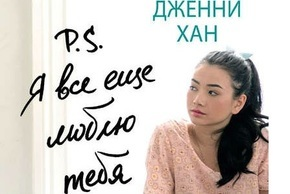Купить книгу P. S. Я все еще люблю тебя, автор Дженни Хан