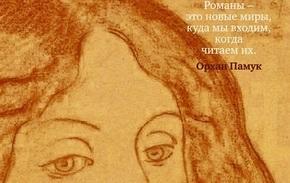 Купить книгу Рыжеволосая Женщина, автор Орхан Памук