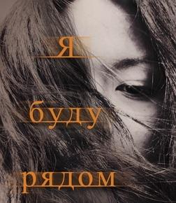Купить книгу Я буду рядом, автор Кун-Суук Шин