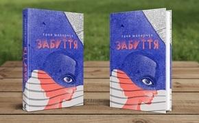 Купить книгу Забуття, автор Таня Малярчук