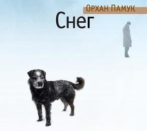 Купить книгу Снег, автор Орхан Памук