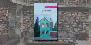 Купить книгу Дом у озера, автор Кейт Мортон