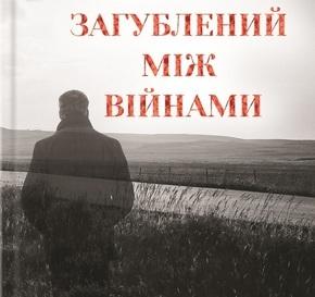 Купить книгу Загублений між війнами, автор Наталка Доляк