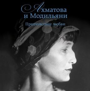 Купить книгу Ахматова и Модильяни. Предчувствие любви, автор Элизабет Барийе