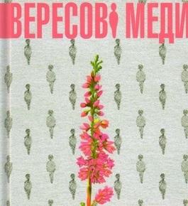 Купить книгу Вересові меди, автор Надія Гуменюк
