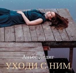 Купить книгу Уходи с ним, автор Аньес Ледиг
