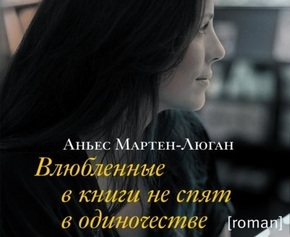 Купить книгу Влюбленные в книги не спят в одиночестве, автор Аньес Мартен-Люган