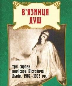Купить книгу В'язниця душ, автор Богдан Коломійчук