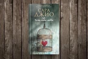 """Купить книгу """"Тихие слова любви"""", автор Сара Джио"""