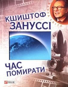 """Купить книгу """"Час помирати: Спогади, роздуми, анекдоти"""", автор Кшиштоф Зануссі"""
