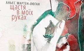"""Купить книгу """"Щастя в моїх руках"""", автор Аньєс Мартен-Люган"""
