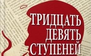"""Купить книгу """"Тридцять дев'ять сходин"""", автор Джон Бакен"""
