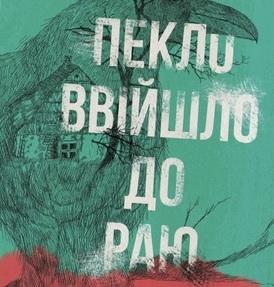 "Купить книгу ""Пекло ввійшло до раю"", автор Богдан Лебль"