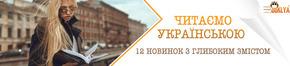 Купить книги на украинском языке