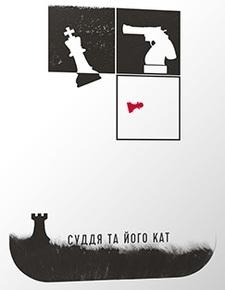 """Купить книгу """"Суддя та його кат"""", автор Фрідріх Дюрренматт"""