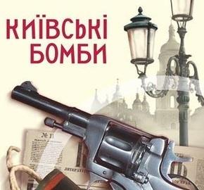 """Купить книгу """"Київські бомби"""", автор Андрій Кокотюха"""