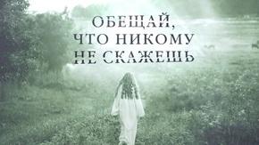 """Купить книгу """"Обещай, что никому не скажешь"""", автор Дженнифер МакМахон"""