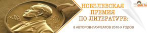 Купить книги Нобелевских лауреатов