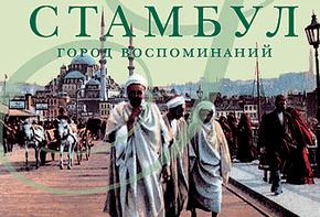 """Купить книгу """"Стамбул. Город воспоминаний"""", автор Орхан Памук"""
