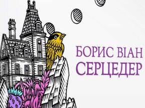"""Купить книгу """"Серцедер"""", автор Борис Віан"""