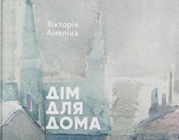 """Купить книгу """"Дім для Дома"""", автор Вікторія Амеліна"""