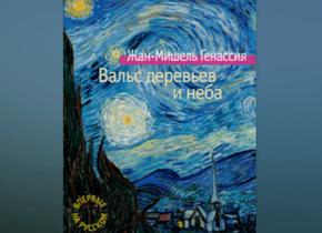 """Купить книгу """"Вальс деревьев и неба"""", автор Жан-Мишель Генассия"""