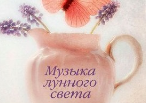 """Купить книгу """"Музыка лунного света"""", автор Нина Георге"""