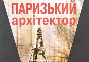 """Купить книгу """"Парижский архитектор"""", автор Чарльз Белфор"""