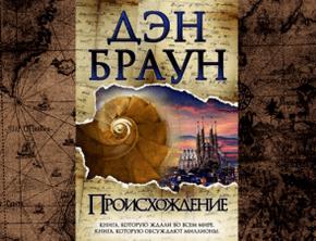 """Купить книгу """"Происхождение"""", автор Дэн Браун"""