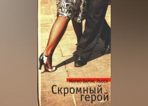"""Купить книгу """"Скромный герой"""", автор Марио Варгас Льоса"""