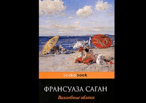 """Купить книгу """"Волшебные облака"""", автор Франсуаза Саган"""