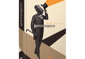 """Купить книгу """"Дороги й середохрестя"""", автор Віра Агеєва"""