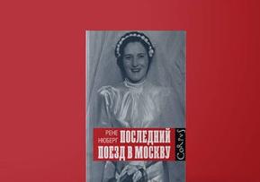 """Купить книгу """"Последний поезд в Москву"""", автор Рене Нюберг"""