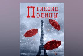 """Купить книгу """"Принцип Полины"""", автор Дидье ван Ковелер"""