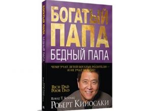 """Купить книгу """"Богатый папа, бедный папа"""", автор Роберт Т. Кийосаки"""