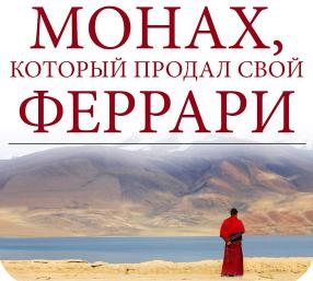 """Купить книгу """"Монах, который продал свой 'феррари'. Притча об исполнении желаний и поиске своего предназначения"""" Робин Шарма"""