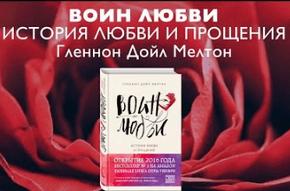 """Купить книгу """"Воин любви. История любви и прощения"""", автор Гленнон Дойл Мелтон"""
