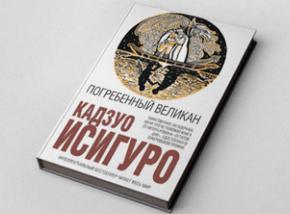 """Купить книгу """"Погребенный великан"""", автор Кадзуо Исигуро"""