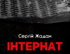 """Купить книгу """"Інтернат"""", автор Сергій Жадан"""