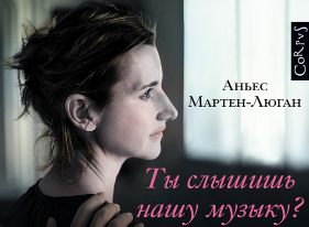 "Купить книгу ""Ты слышишь нашу музыку?"", автор Аньес Мартен-Люган"