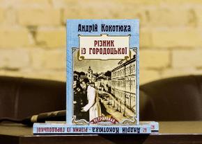 """Купить книгу """"Різник із Городоцької"""", автор Андрій Кокотюха"""